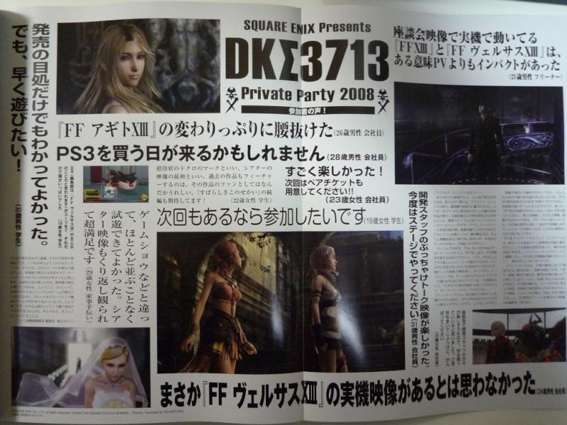 Final Fantasy XIII: Fabula Nova Crystallis [PS3/360/PSP] - Página 3 Dk-37111