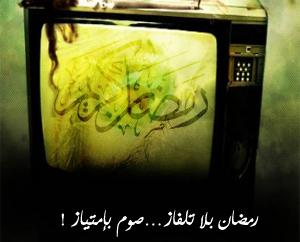 """رسالة من ابو الهيثم  :""""حملة مقاطعة الأفلام والمسلسلات في رمضان"""" Show_i10"""