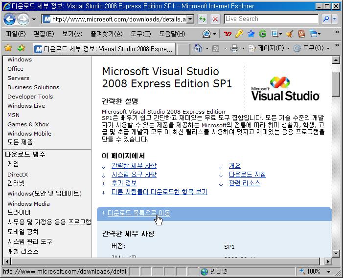 어센트, 망고스 기본 설치 프로그램 및 간단한 MySQL DB 설명 113