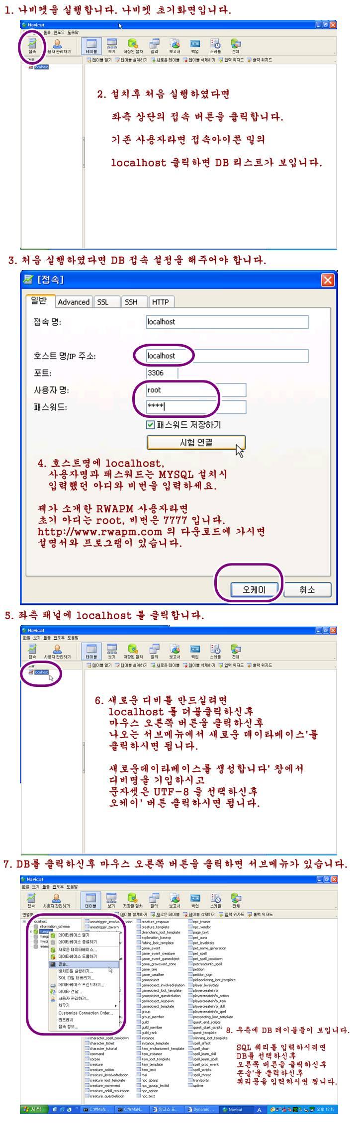 나비켓 다운로드와 간단한 사용방법 11868910