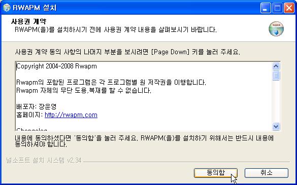 어센트, 망고스 기본 설치 프로그램 및 간단한 MySQL DB 설명 12099713