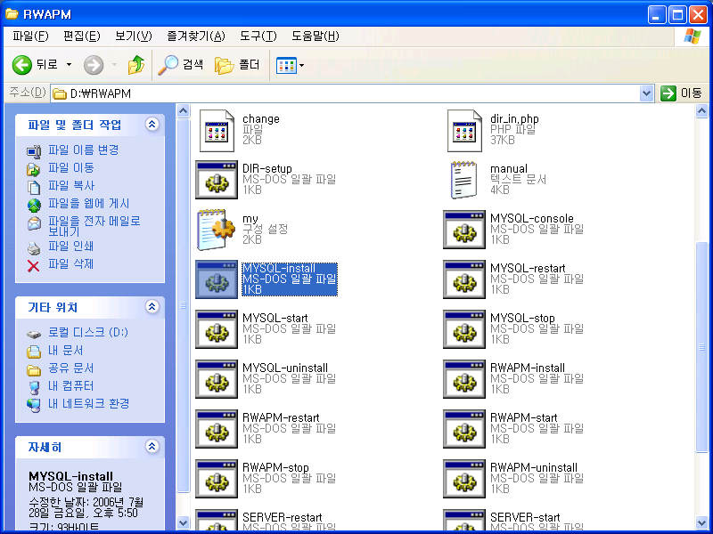 어센트, 망고스 기본 설치 프로그램 및 간단한 MySQL DB 설명 12099718