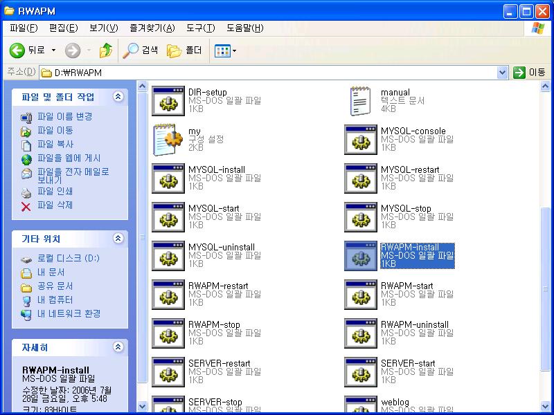 어센트, 망고스 기본 설치 프로그램 및 간단한 MySQL DB 설명 12099720