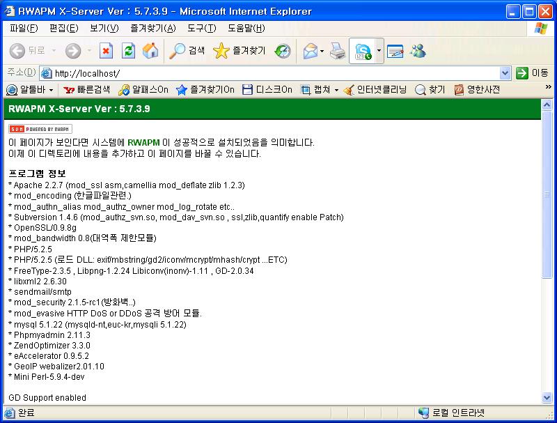 어센트, 망고스 기본 설치 프로그램 및 간단한 MySQL DB 설명 12099722