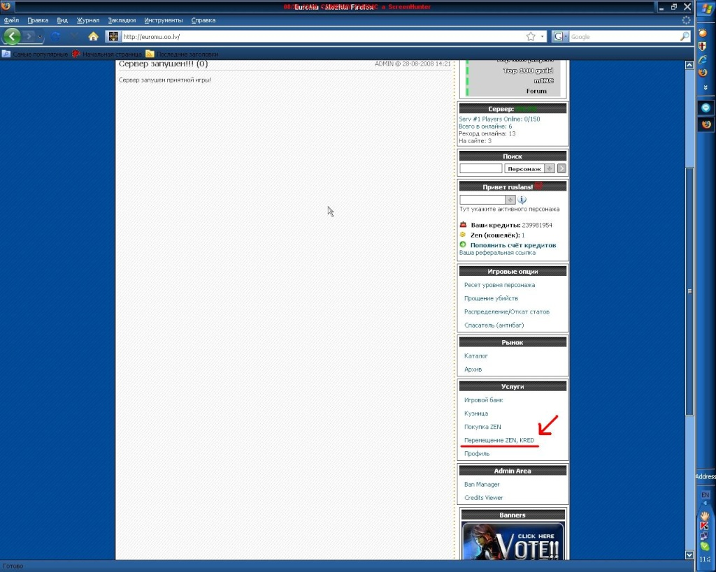 KAK ZDELAT RESET(FAQ)!!! Screen17