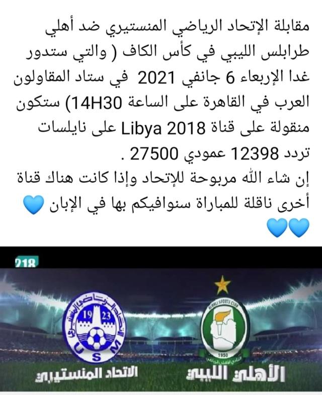 CAF Confédération Ahli de Tripoli - USM  20210110