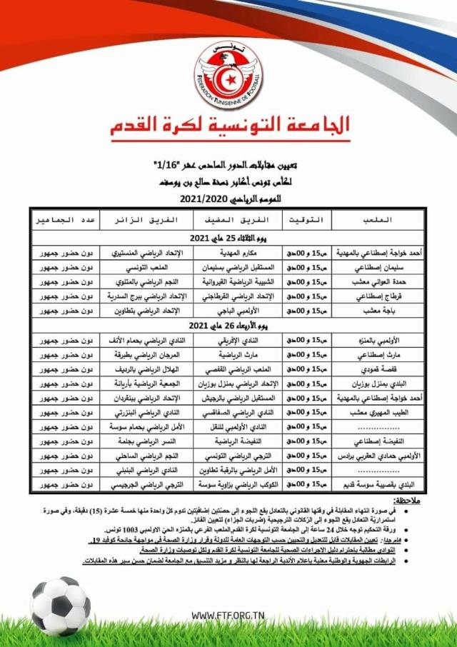 تعيينات مباريات الدور السادس عشر لكأس تونس للموسم الرياضي 2020-2021   Fb_img24
