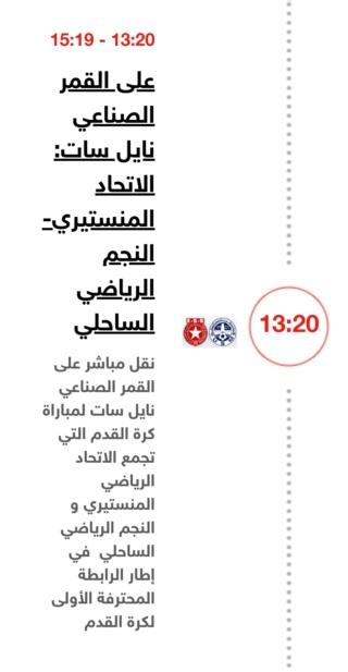 Ligue 1 USM - ESS Screen14