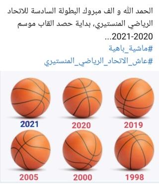 Basketball  USM champion de la Tunisie  Screen16