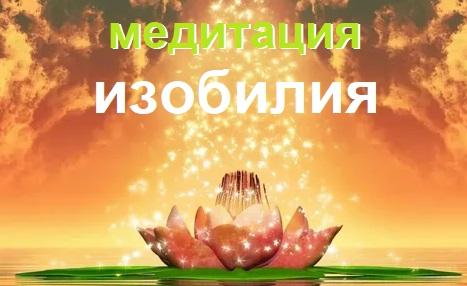 Круг рейки. Медитация изобилия Aau_u12