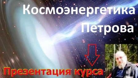 Космоэнергетика. Обучение. Школа Петрова. Auaa_a13