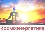 Космоэнергетика