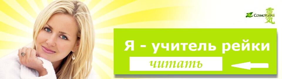 Инициация рейки таинство посвящения C_aau_10