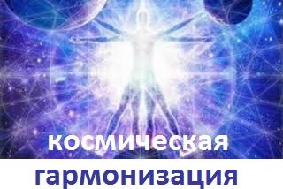 Рейки медитация на тему Космическая гармонизация E_aau_10