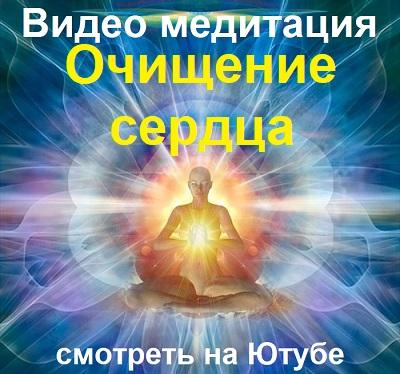 Медитация рейки очищение сердца N_aau_10
