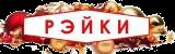 Рейки