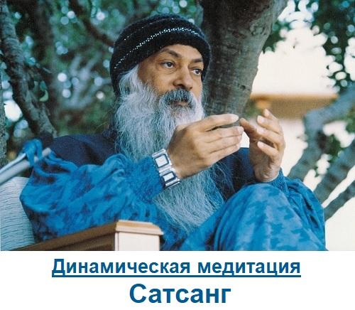 Динамическая медитация Киртан Sau_aa10