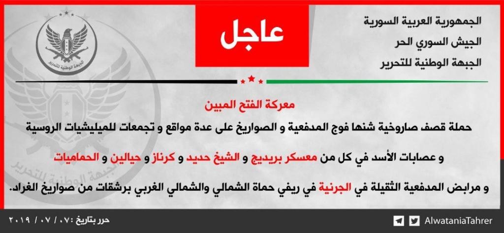 #الجيش_الحر الجبهة الوطنية دك مواقع الشبيحة في بريدج والشيخ حديد 8e686210