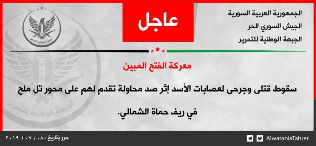 عاجل الجيش الحر يصد هجوم معادي على تل ملح Aoao_a10
