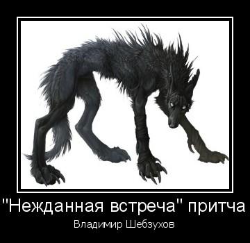 Владимир Шебзухов Стихи, сказки, детское - Страница 6 59b14210