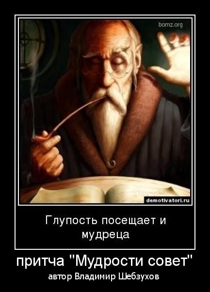 Владимир Шебзухов Притчи  - Страница 37 Cccccc10