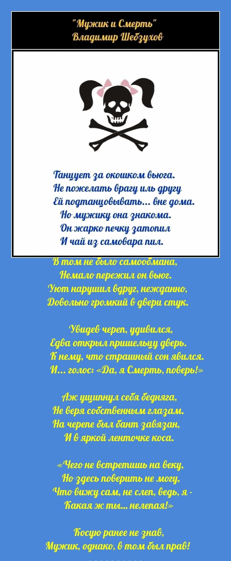 Владимир Шебзухов Притчи  - Страница 45 E__eze10