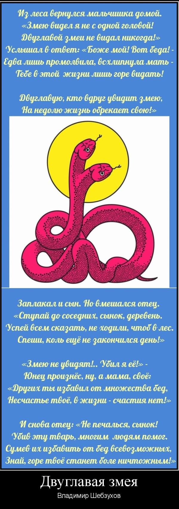 Владимир Шебзухов Притчи  - Страница 47 Eec10