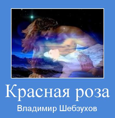 Владимир Шебзухов Притчи  - Страница 47 Eec_e10