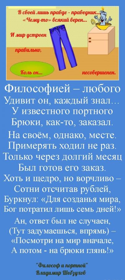 Притчи от Владимира Шебзухова - Страница 19 Iei__e11