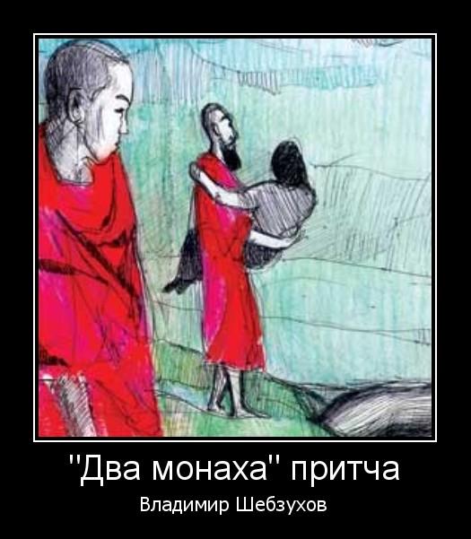 Владимир Шебзухов Притчи  - Страница 41 S_a10