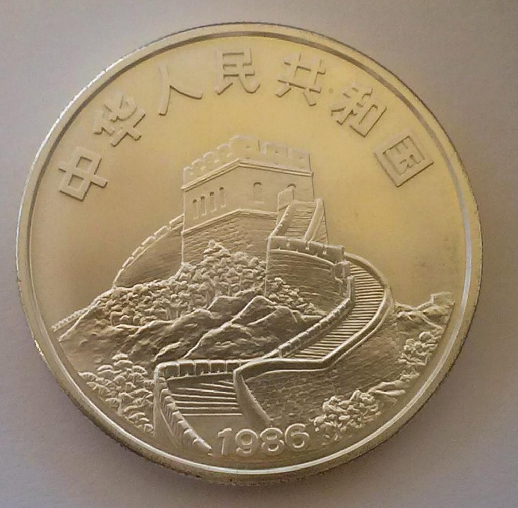 "Monedas ""TIPO DURO""  5_yuan10"