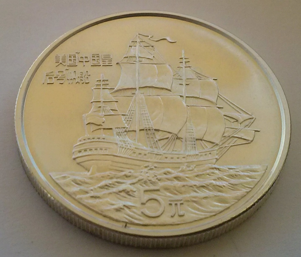 "Monedas ""TIPO DURO""  5_yuan11"