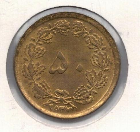 5 Paisas, Pakistán y 50 Dinares, Irán Moneda10