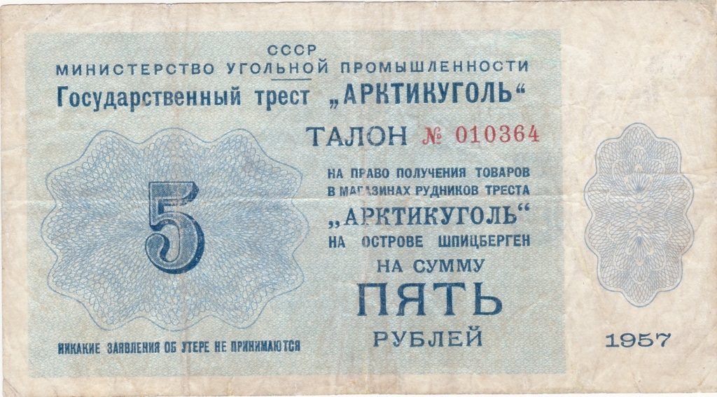 Spitzbergen - Arktikugol - 5 rublos 1957 Img_2078