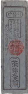 1 Hansatsu - 1 Monme de Plata Japón - 1863 Japzn_10