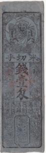 1 Hansatsu - 1 Monme de Plata Japón - 1863 Japzn_11