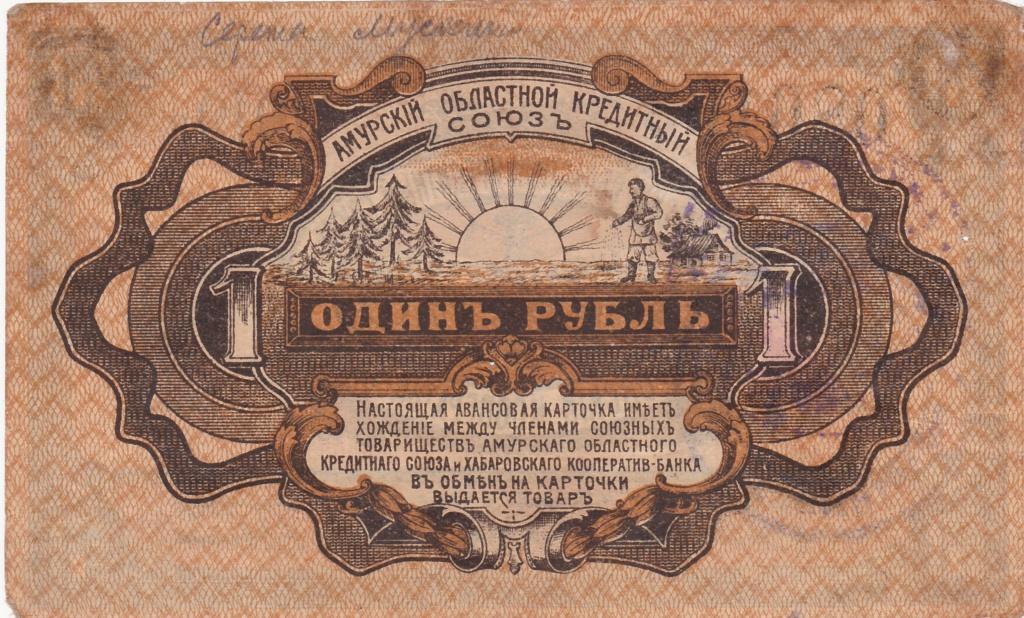 Khabarovsk 1919 Rusia_10