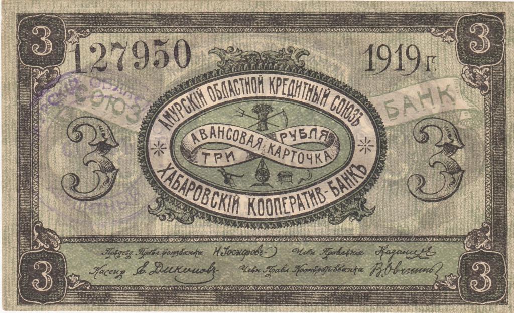 Khabarovsk 1919 Rusia_11