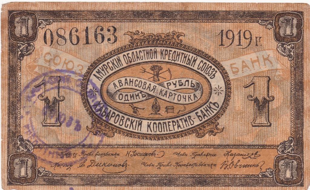 Khabarovsk 1919 Rusia_12