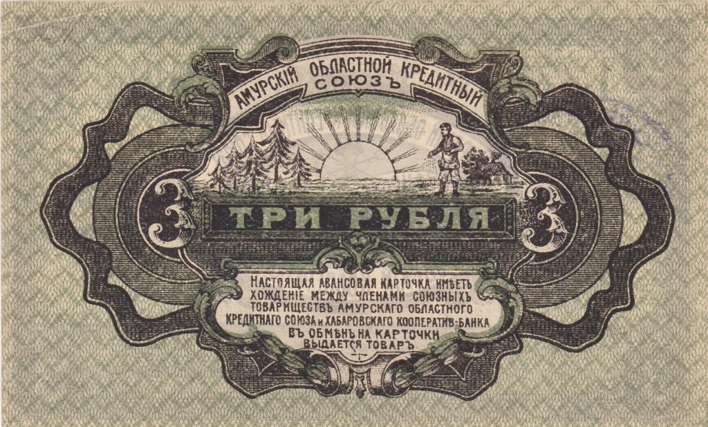 Khabarovsk 1919 Rusia_13