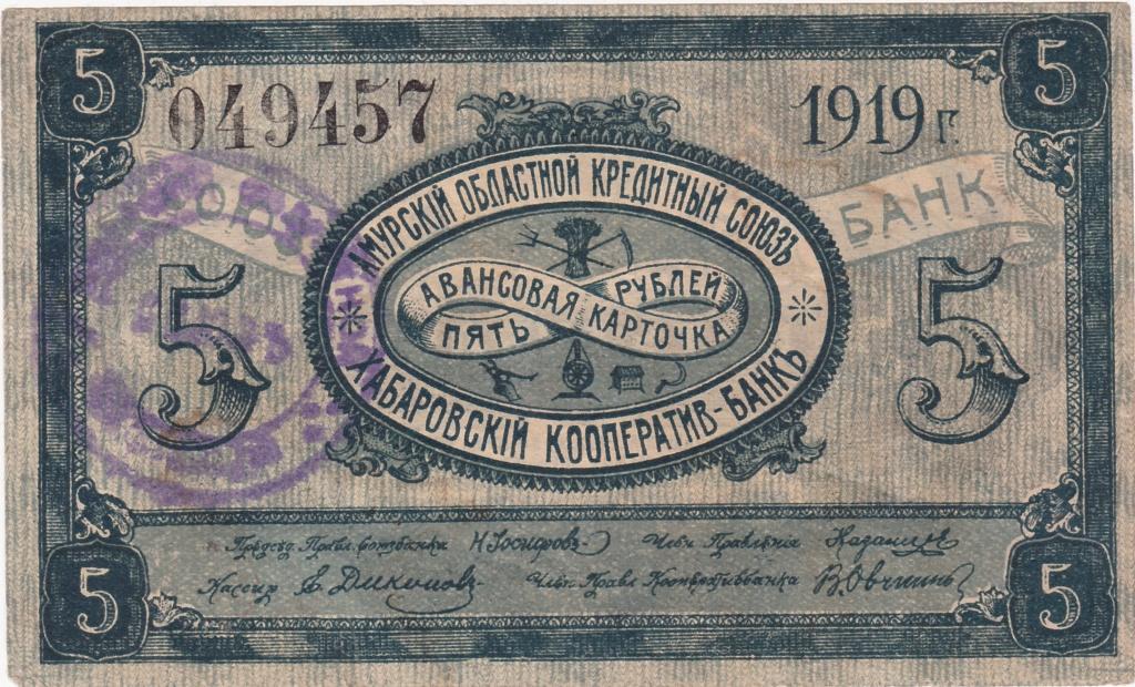 Khabarovsk 1919 Rusia_14