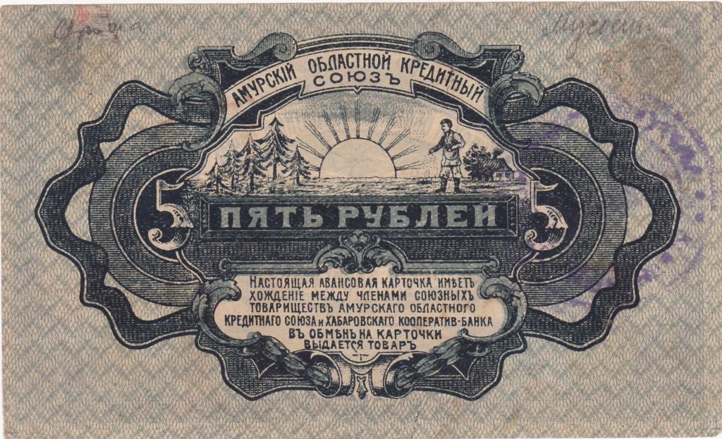 Khabarovsk 1919 Rusia_15