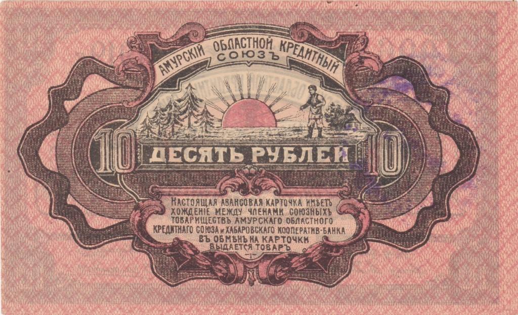 Khabarovsk 1919 Rusia_16