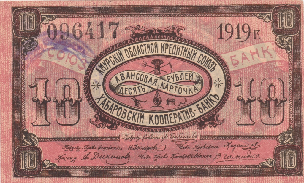 Khabarovsk 1919 Rusia_17