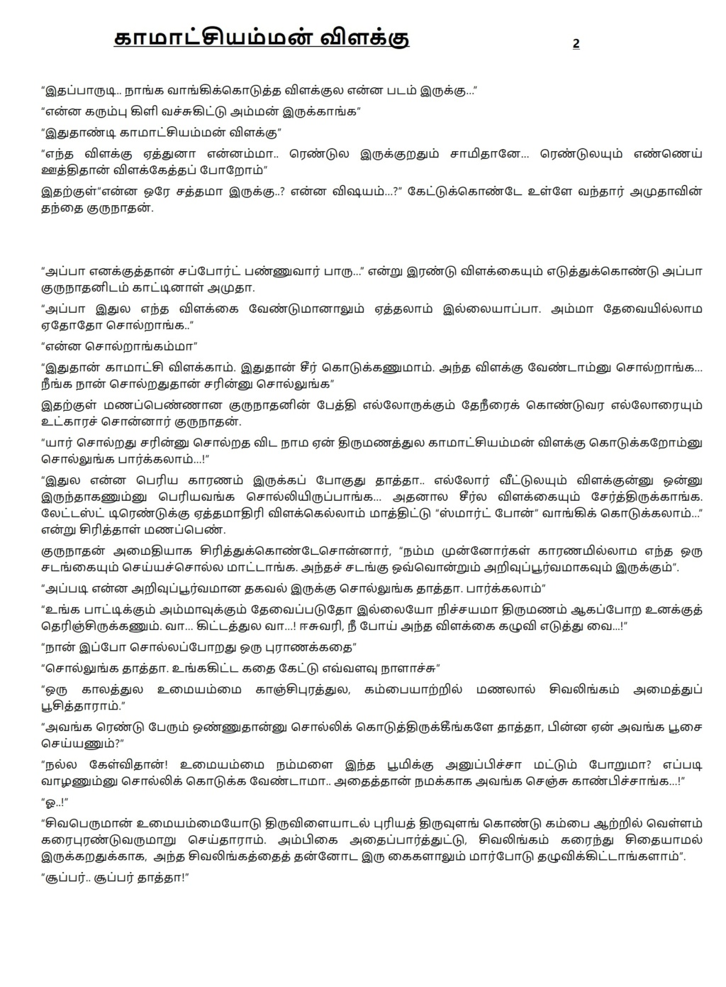 காமாட்சியம்மன் விளக்கு Kv0210