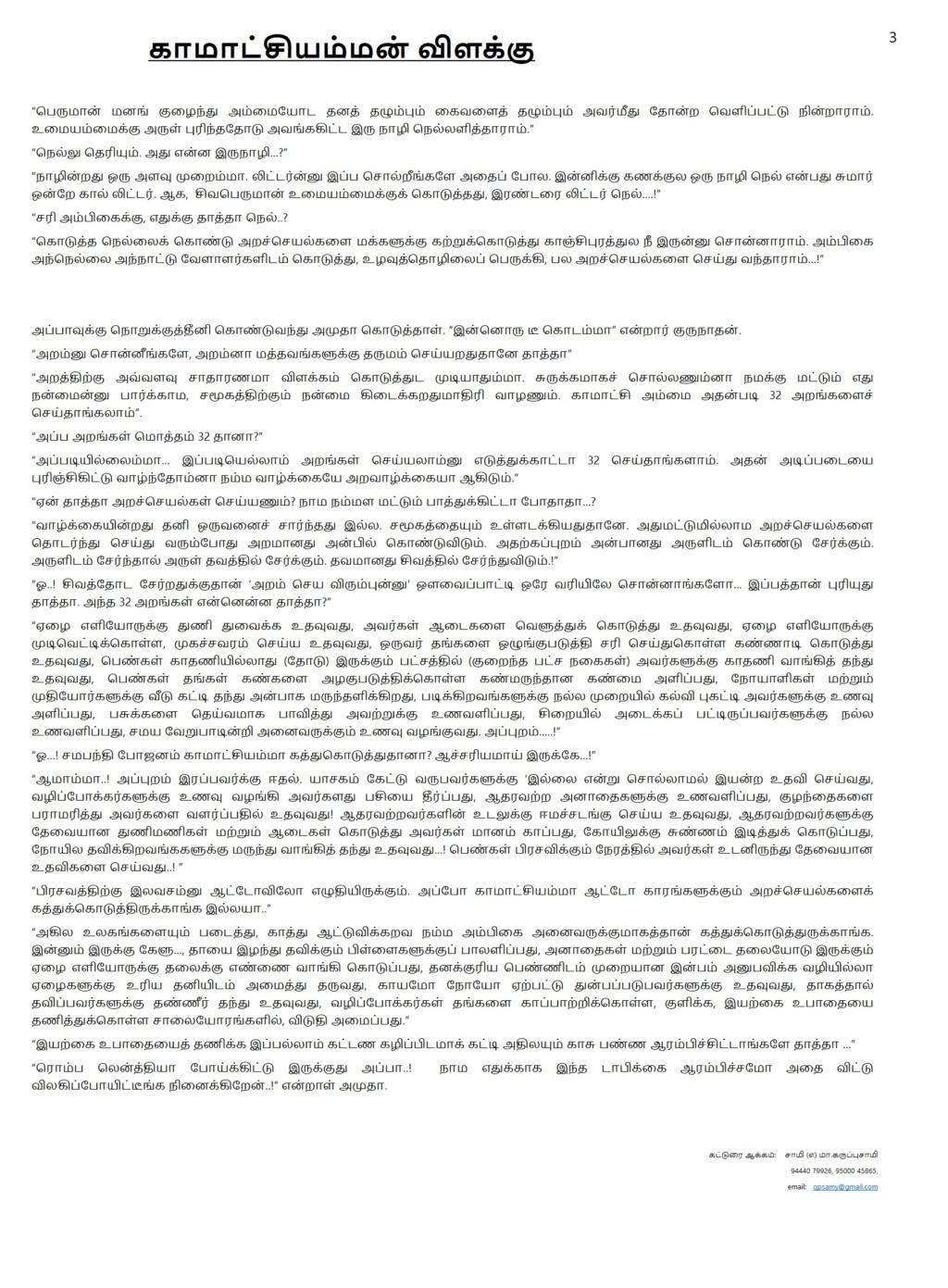 காமாட்சியம்மன் விளக்கு Kv0310