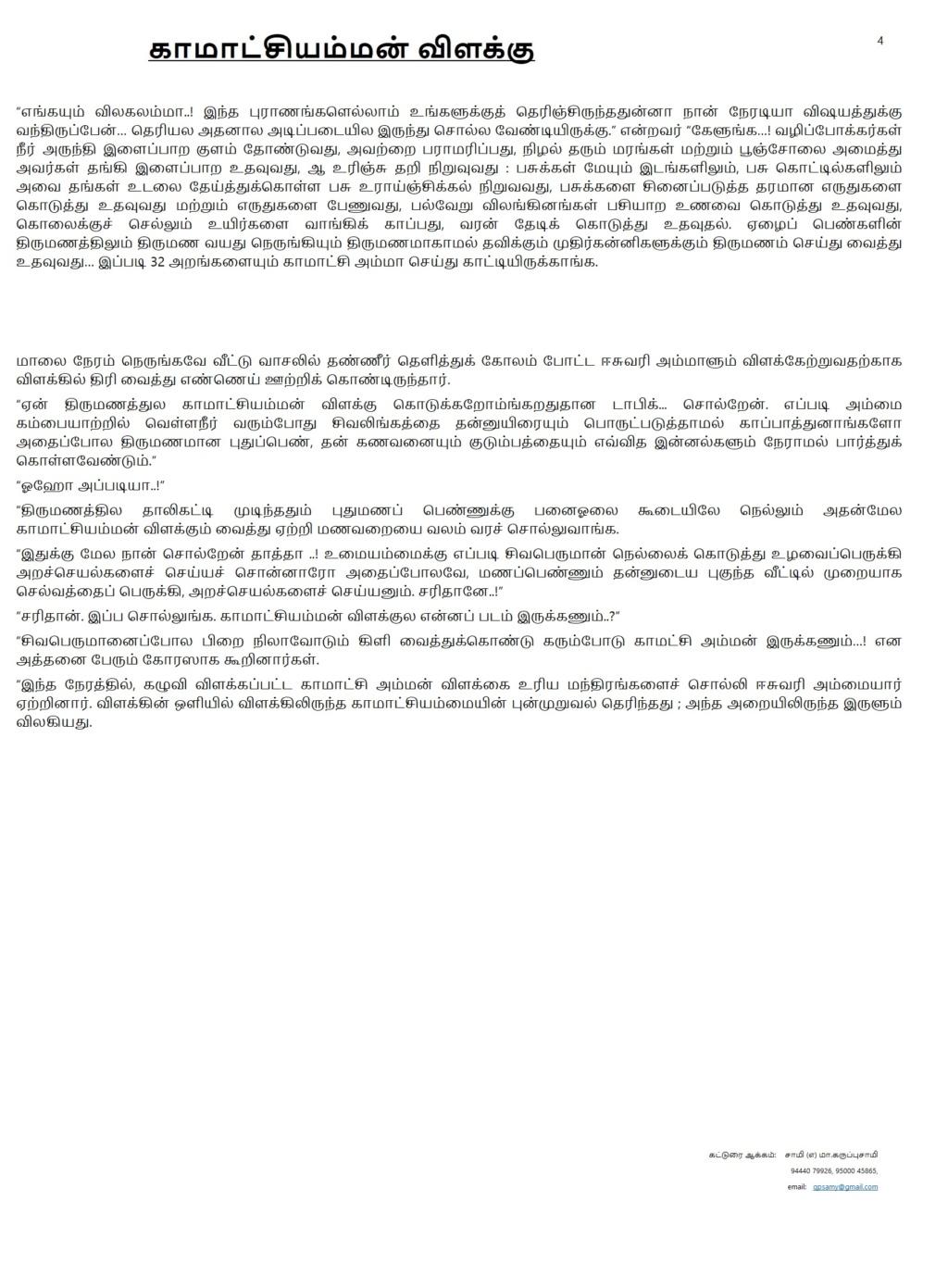 காமாட்சியம்மன் விளக்கு Kv0410