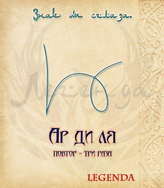 Знак от сглаза Iiii10