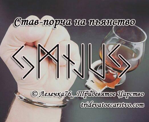 Став - порча на пьянство Uu10
