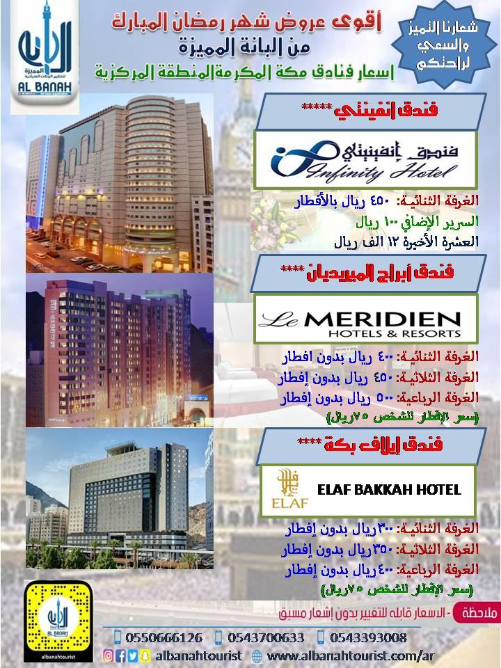 اقوى عروض حجوزات فنادق مكة لشهر رمضان المباركة  Aoao_i11